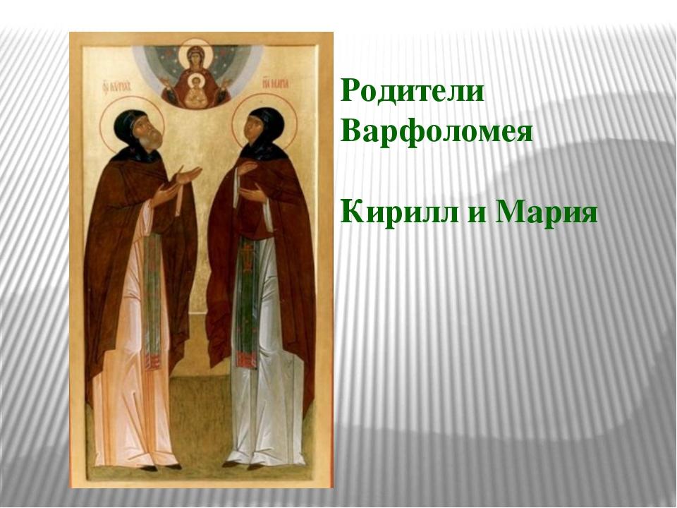 Родители Варфоломея Кирилл и Мария
