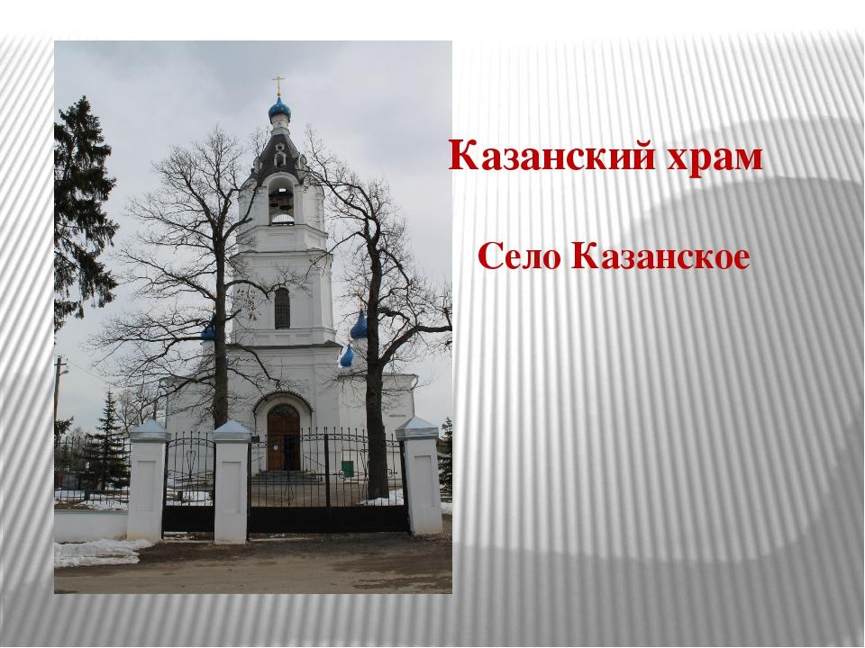 Казанский храм Село Казанское