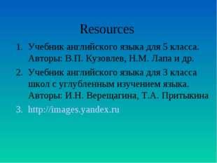 Resources Учебник английского языка для 5 класса. Авторы: В.П. Кузовлев, Н.М.