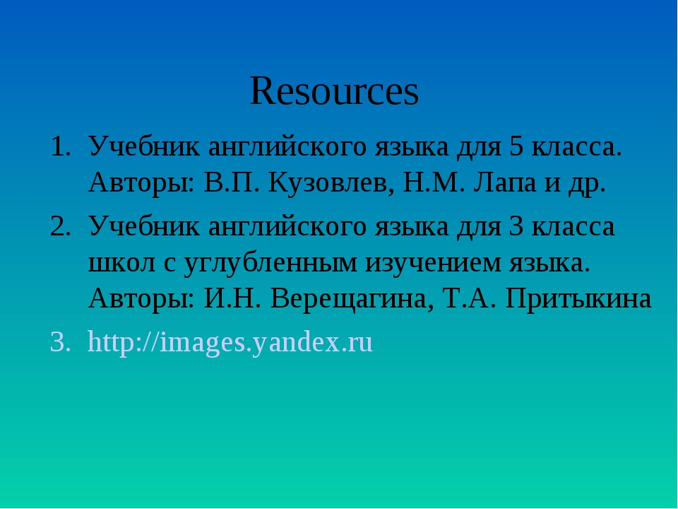 Resources Учебник английского языка для 5 класса. Авторы: В.П. Кузовлев, Н.М....