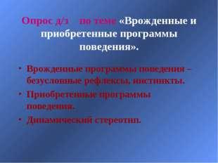 Опрос д/з по теме «Врожденные и приобретенные программы поведения». Врожденны
