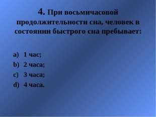 4. При восьмичасовой продолжительности сна, человек в состоянии быстрого сна