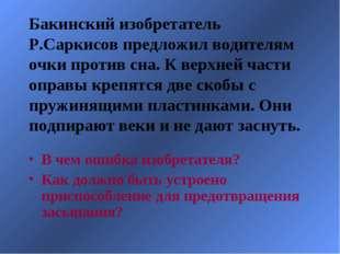 Бакинский изобретатель Р.Саркисов предложил водителям очки против сна. К верх