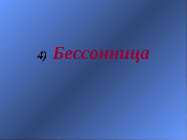 4) Бессонница