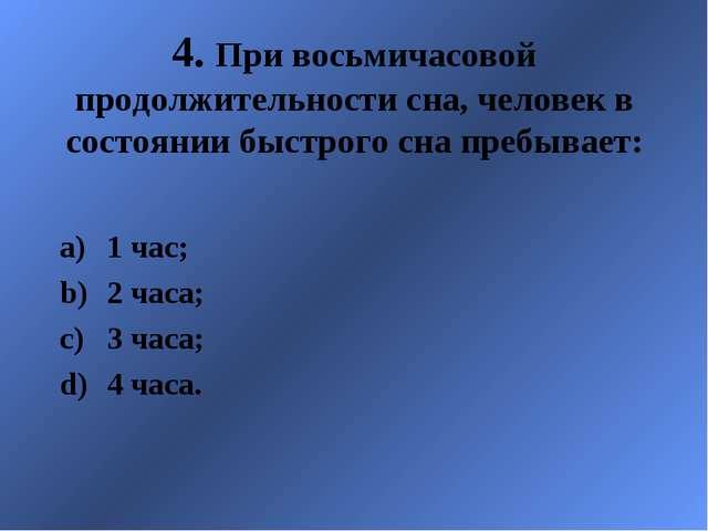 4. При восьмичасовой продолжительности сна, человек в состоянии быстрого сна...