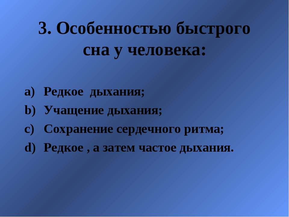 3. Особенностью быстрого сна у человека: Редкое дыхания; Учащение дыхания; Со...