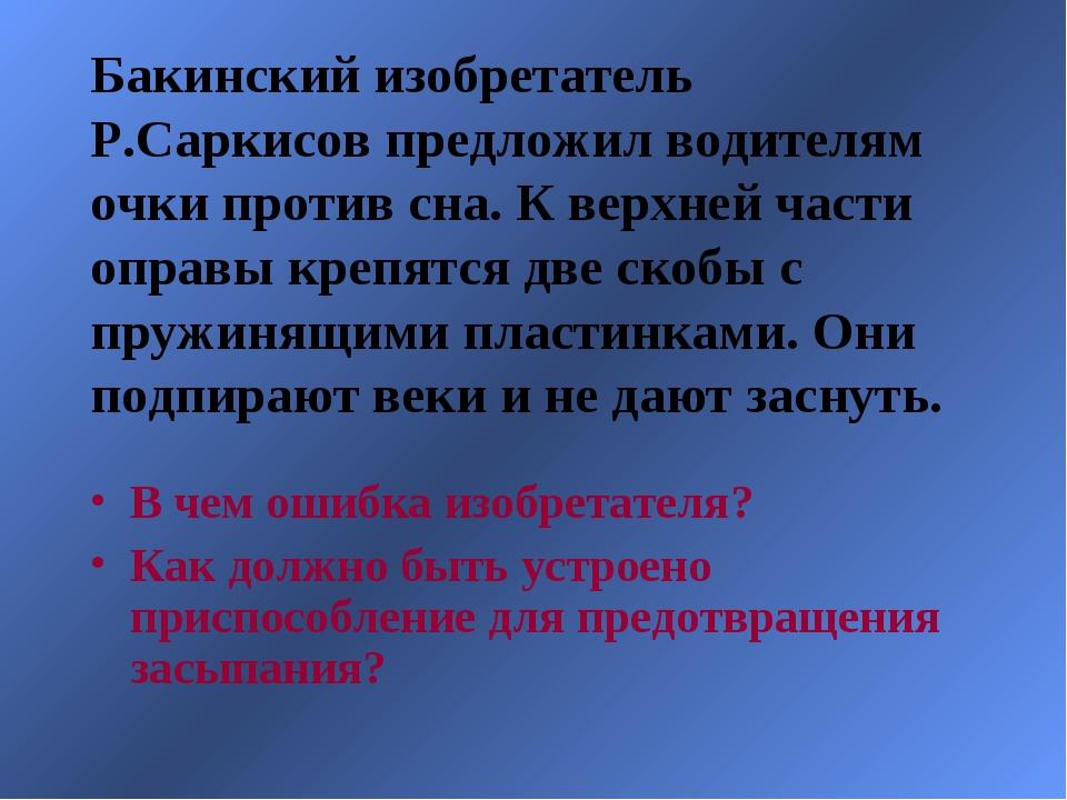 Бакинский изобретатель Р.Саркисов предложил водителям очки против сна. К верх...