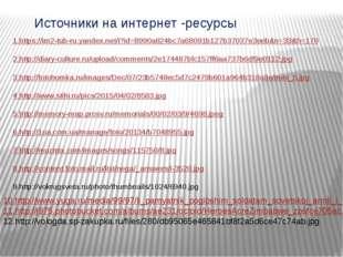 1.https://im2-tub-ru.yandex.net/i?id=8990a824bc7a68091b127b37037e3eeb&n=33&h=