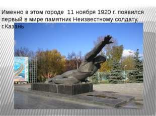 Именно в этом городе 11 ноября 1920 г. появился первый в мире памятник Неизв