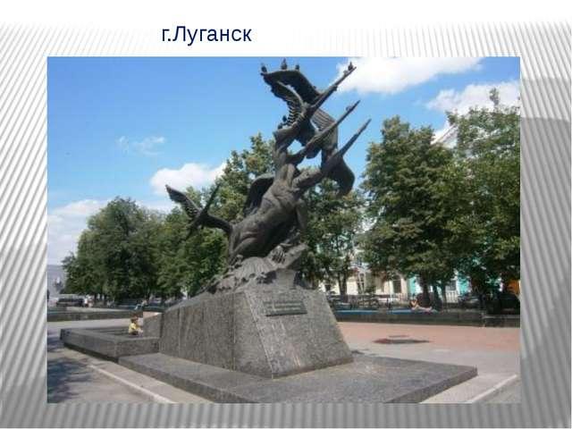 г.Луганск