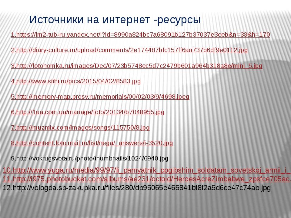 1.https://im2-tub-ru.yandex.net/i?id=8990a824bc7a68091b127b37037e3eeb&n=33&h=...