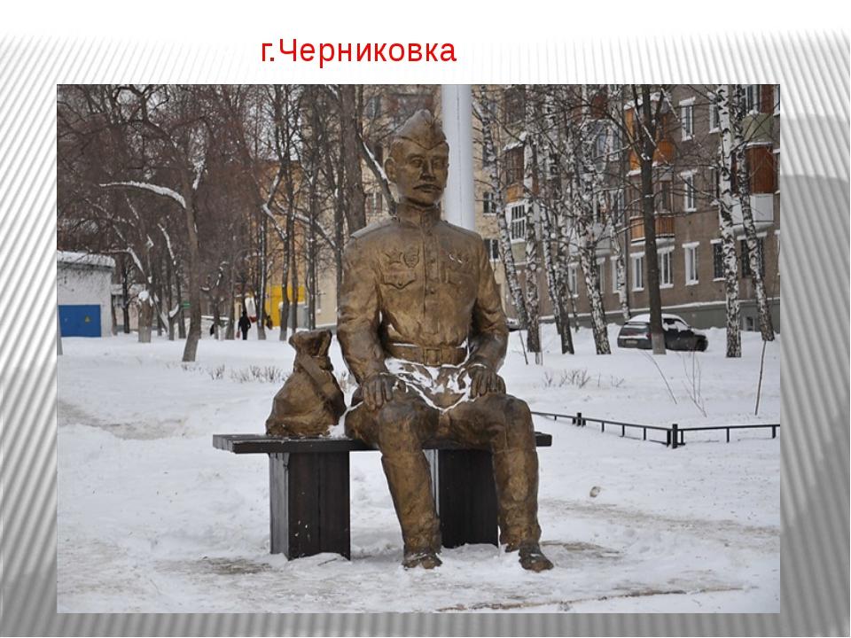 г.Черниковка