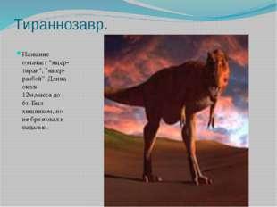 """Тираннозавр. Название означает """"ящер- тиран"""", """"ящер- разбой"""". Длина около 12м"""