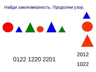 Найди закономерность. Продолжи узор. 0122 1220 2201 2012 1022