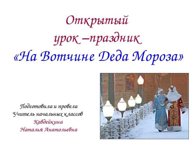 Открытый урок –праздник «На Вотчине Деда Мороза» Подготовила и провела Учител...