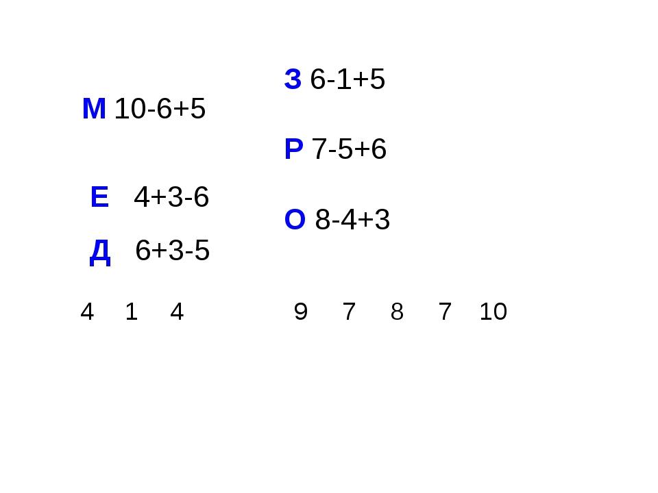 М 10-6+5 Е 4+3-6 Д 6+3-5 З 6-1+5 Р 7-5+6 О 8-4+3 414  978710