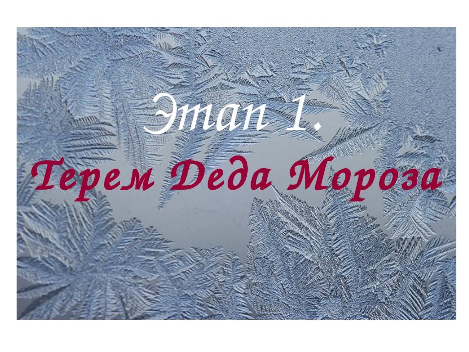 Этап 1. Терем Деда Мороза