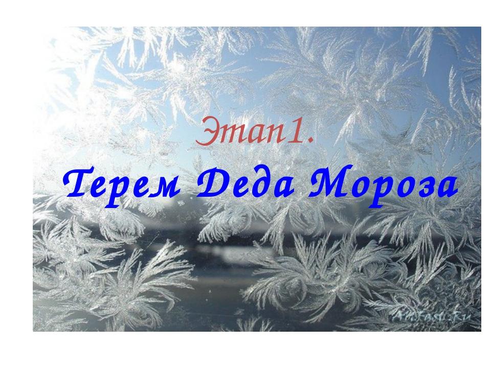 Этап1. Терем Деда Мороза