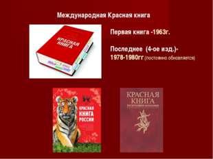 Международная Красная книга  Первая книга -1963г. Последнее (4-ое изд.)- 197