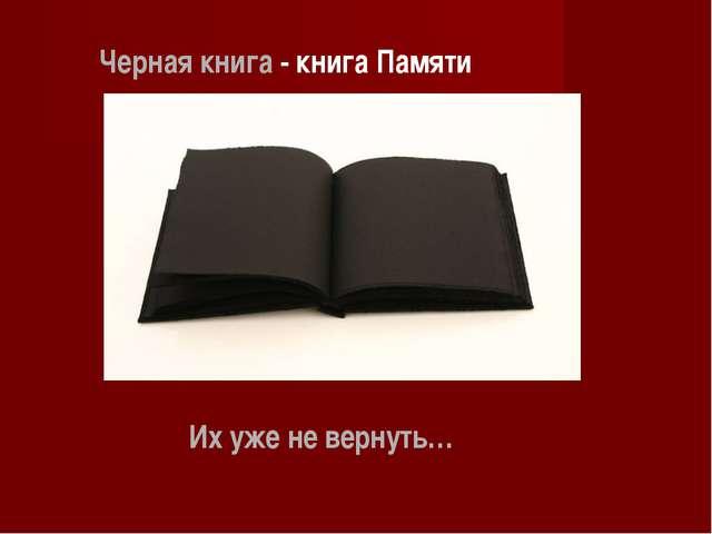 Черная книга - книга Памяти Их уже не вернуть…