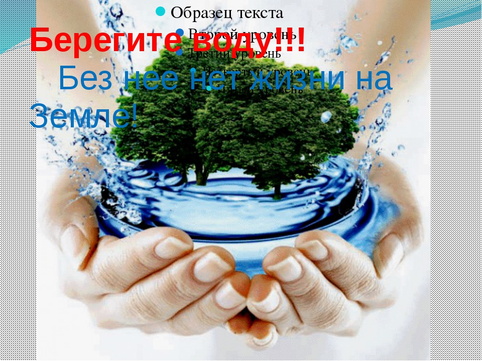 Берегите воду!!! Без нее нет жизни на Земле!