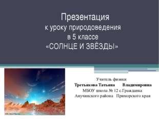 Презентация к уроку природоведения в 5 классе «СОЛНЦЕ И ЗВЁЗДЫ» Учитель физи