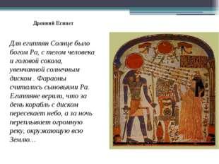 Для египтян Солнце было богом Ра, с телом человека и головой сокола, увенчанн