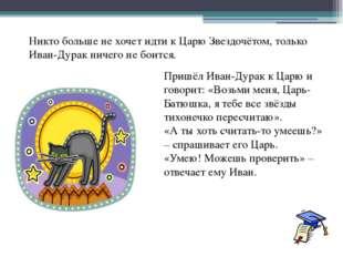 Пришёл Иван-Дурак к Царю и говорит: «Возьми меня, Царь-Батюшка, я тебе все зв