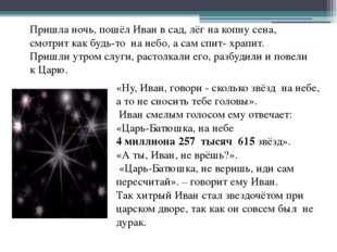 «Ну, Иван, говори - сколько звёзд на небе, а то не сносить тебе головы». Иван