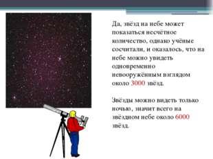 Да, звёзд на небе может показаться несчётное количество, однако учёные сосчит
