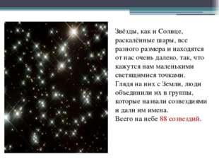 Звёзды, как и Солнце, раскалённые шары, все разного размера и находятся от на