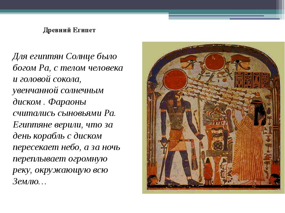Для египтян Солнце было богом Ра, с телом человека и головой сокола, увенчанн...