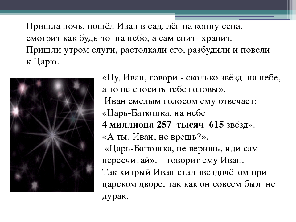 «Ну, Иван, говори - сколько звёзд на небе, а то не сносить тебе головы». Иван...