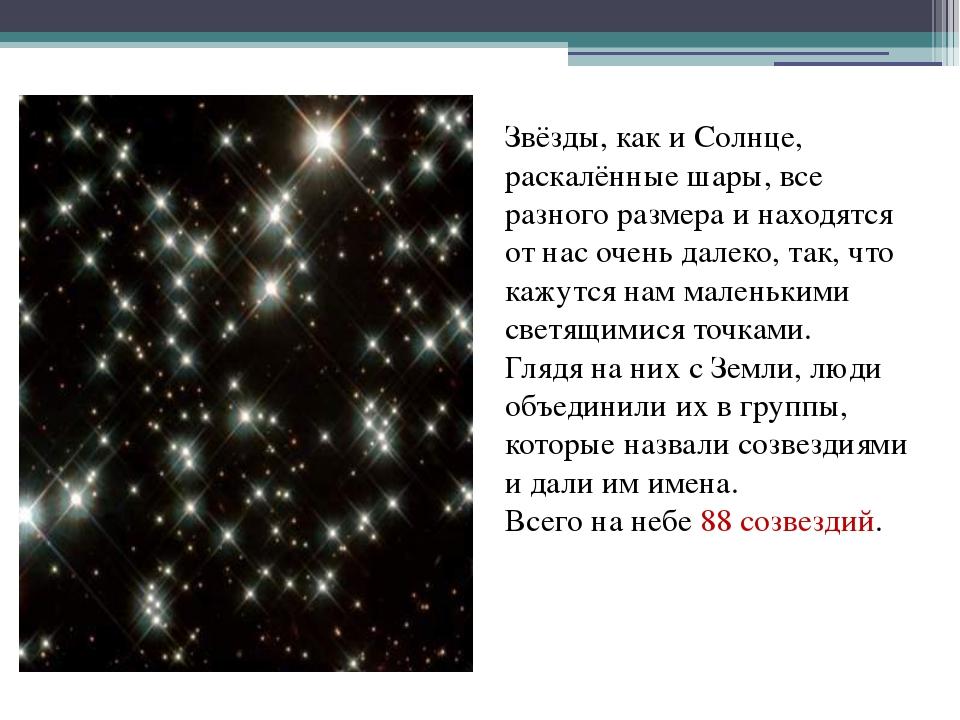 Звёзды, как и Солнце, раскалённые шары, все разного размера и находятся от на...