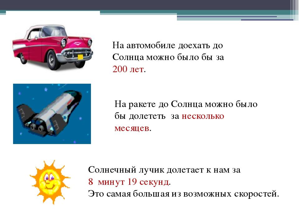На автомобиле доехать до Солнца можно было бы за 200 лет. На ракете до Солнца...