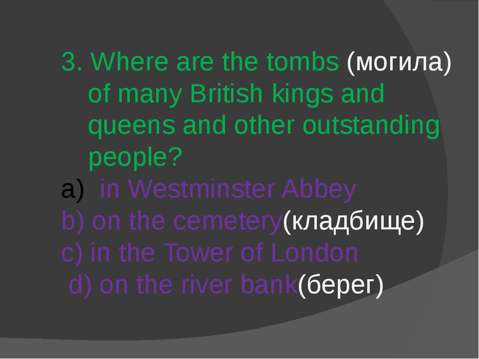 3. Where are the tombs (могила) of many British kings and queens and other ou...