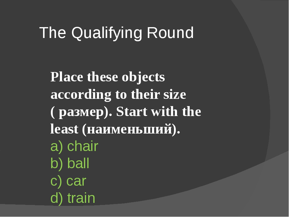 The Qualifying Round Place these objects according to their size ( размер). S...