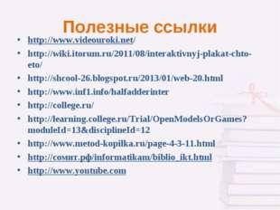 Полезные ссылки http://www.videouroki.net/ http://wiki.itorum.ru/2011/08/inte