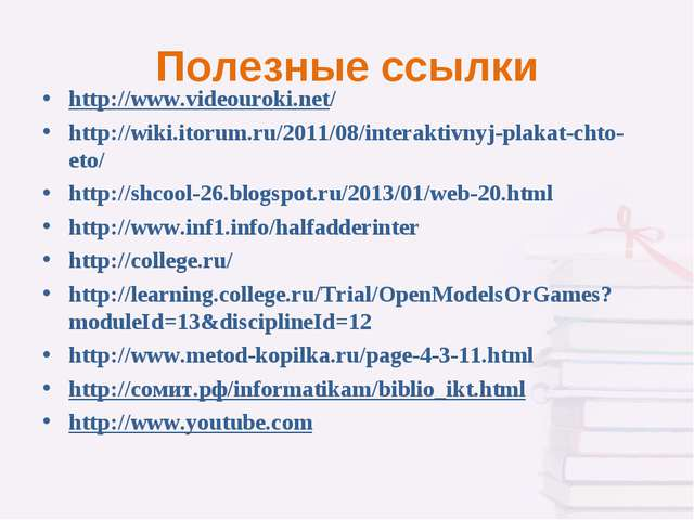 Полезные ссылки http://www.videouroki.net/ http://wiki.itorum.ru/2011/08/inte...