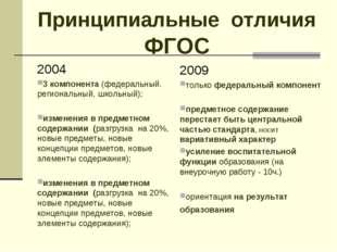 Принципиальные отличия ФГОС 2004 3 компонента (федеральный. региональный, шко