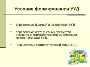 Условия формирования УУД определение функций и содержания УУД определение кру