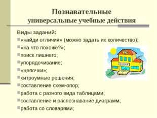 Познавательные универсальные учебные действия Виды заданий: «найди отличия» (