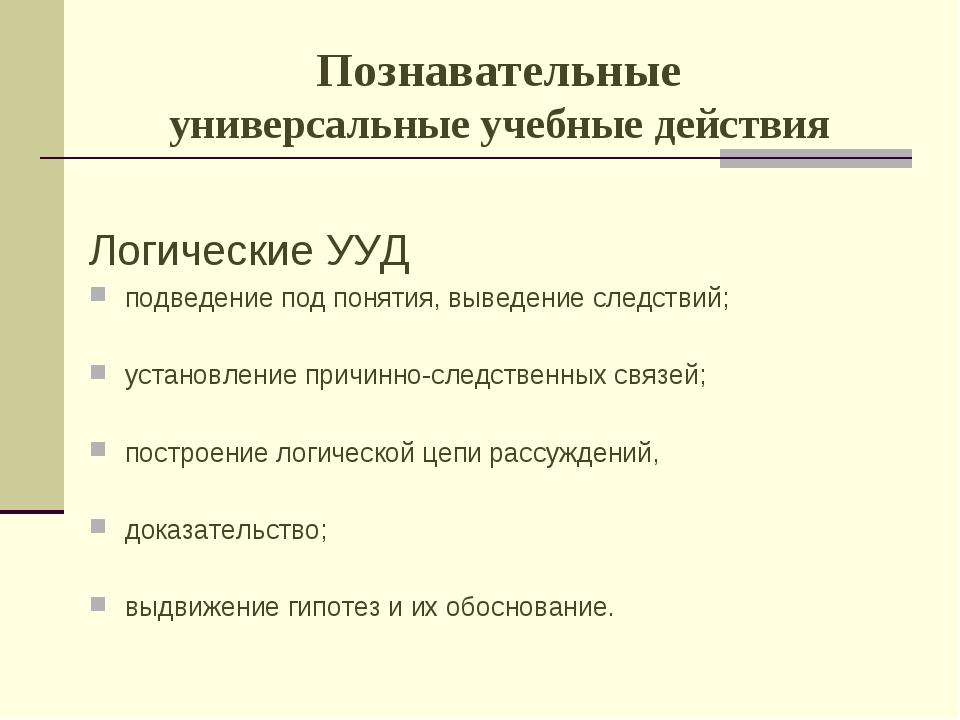Познавательные универсальные учебные действия Логические УУД подведение под п...