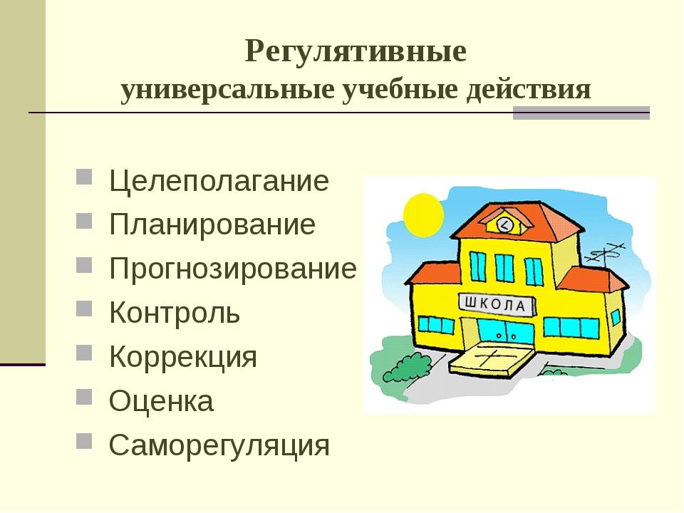 Регулятивные универсальные учебные действия Целеполагание Планирование Прогно...