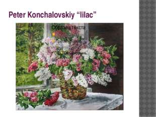 "Peter Konchalovskiy ""lilac"""