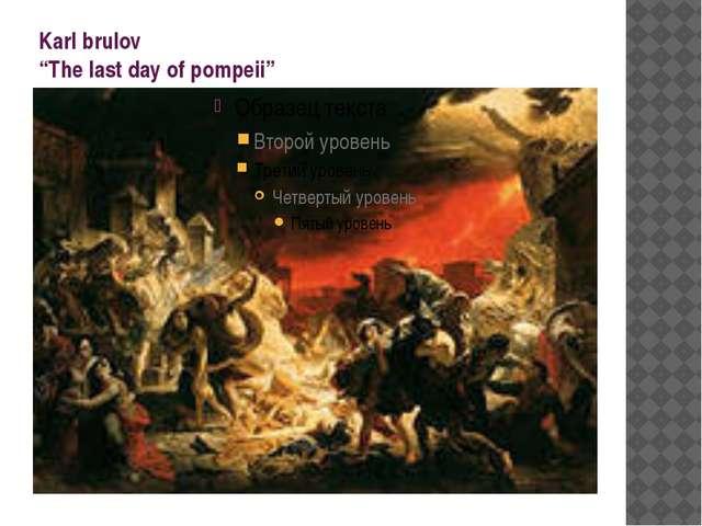 """Karl brulov """"The last day of pompeii"""""""
