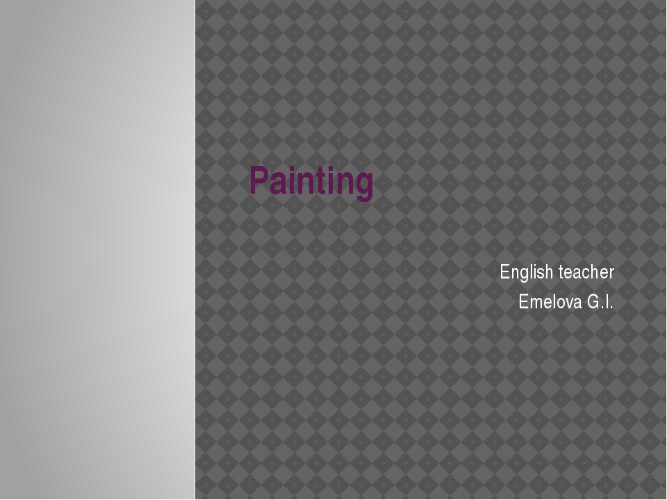 Painting English teacher Emelova G.I.