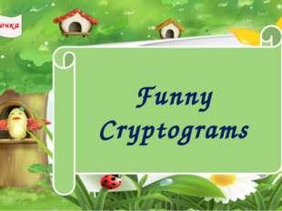 Веселые английские криптограммы Для учащихся начальной школы Внеурочка Берлет