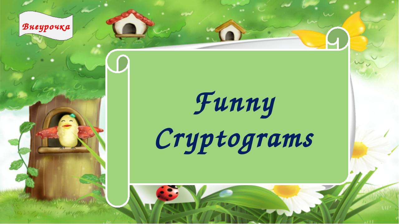 Веселые английские криптограммы Для учащихся начальной школы Внеурочка Берлет...