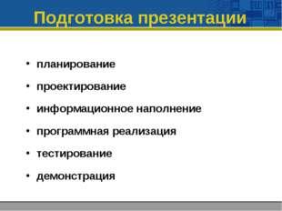Подготовка презентации планирование проектирование информационное наполнение